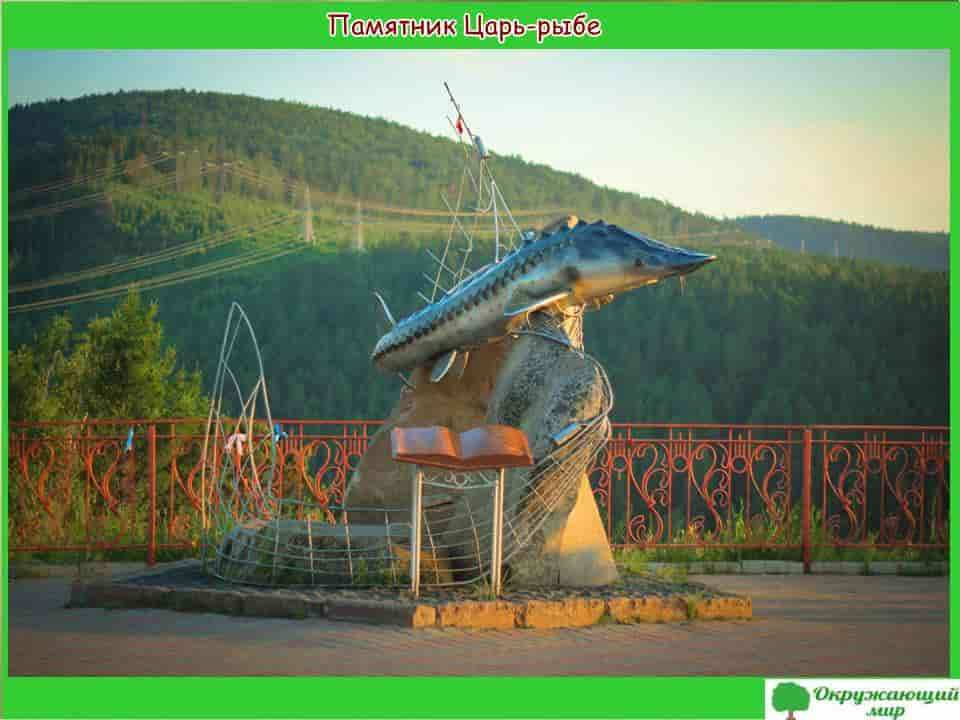 Памятник Царь-рыбе