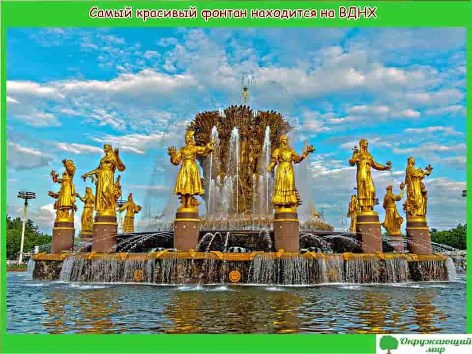 Самый красивый фонтан находится на ВДНХ