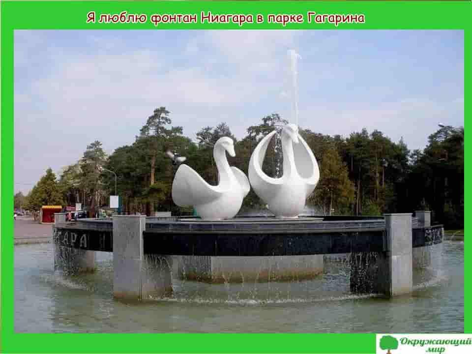 Фонтан Ниагара в парке Гагарина