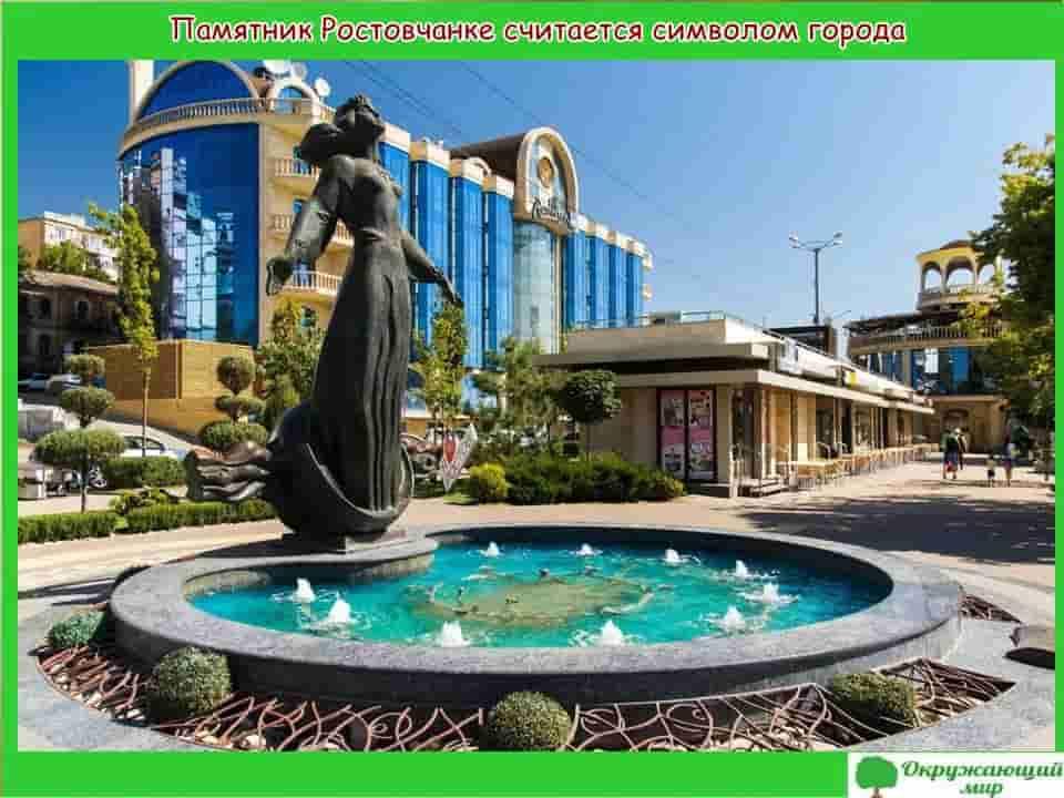 Памятник Ростовчанке считается символом города
