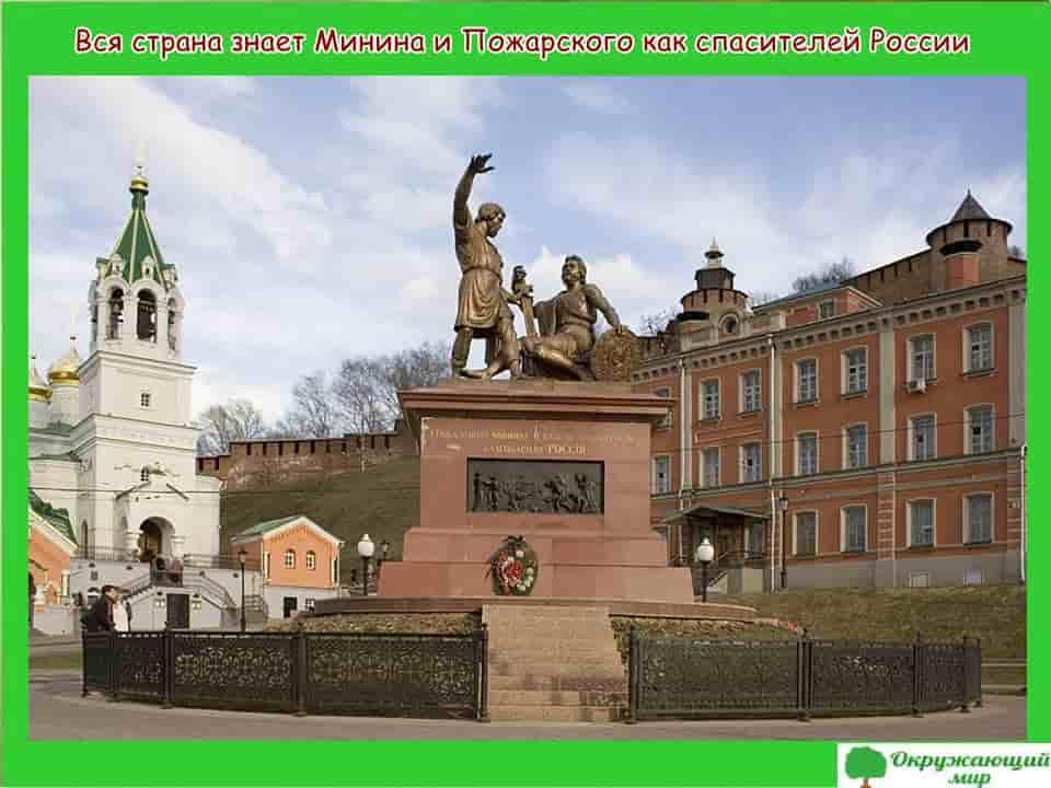 Памятник спасителю России Минину и Пожарскому
