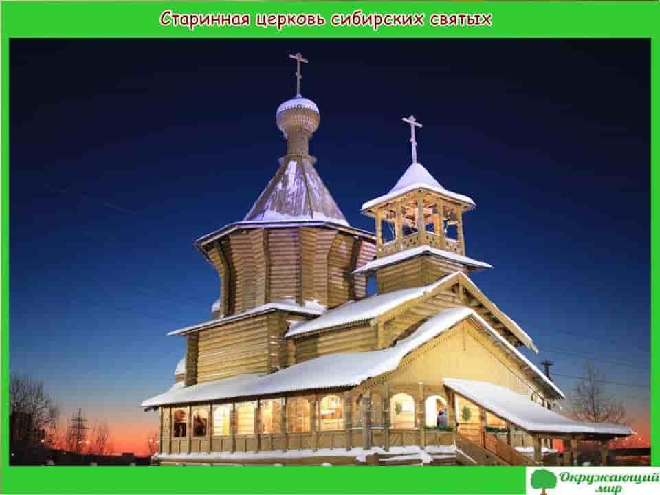 Старинная церковь сибирский святых
