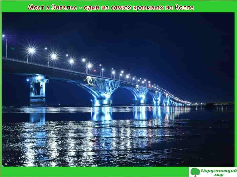 Мост Энгельс один из самых красивых на Волге