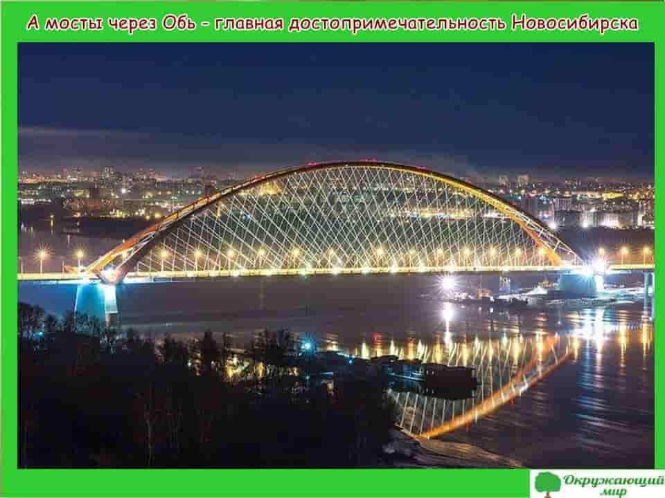 Мосты через Обь главная достопримечательность Новосибирска
