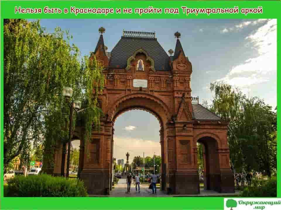 Нельзя быть в Краснодаре и не пройти под Триумфальной аркой