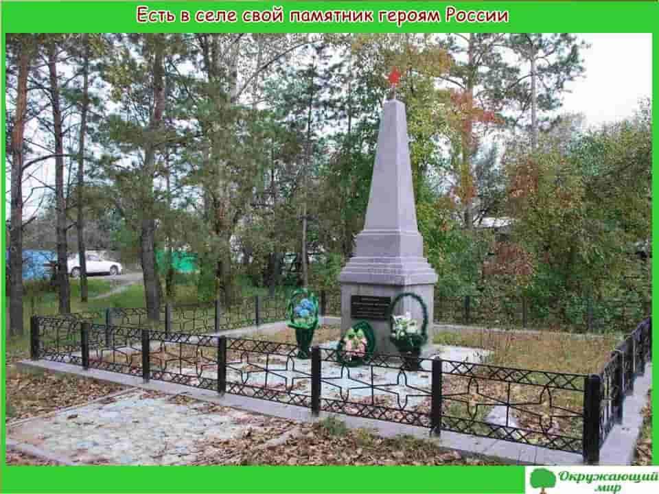 Есть в селе свой памятник героям России