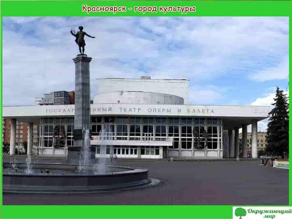 Красноярск - город культуры