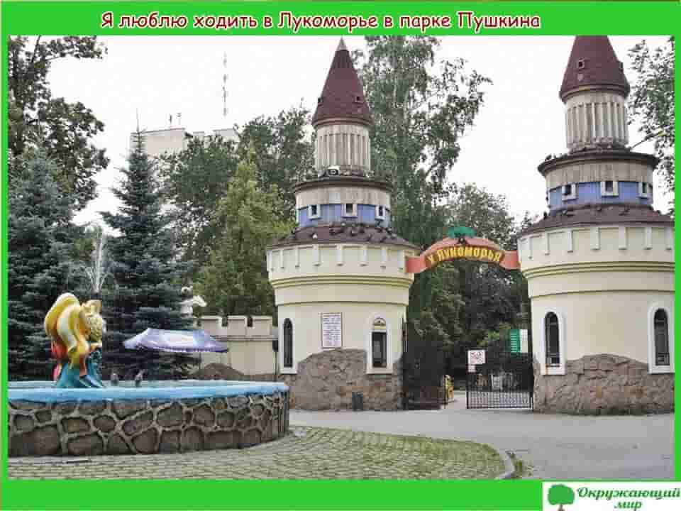 Лукоморье в парке Пушкина