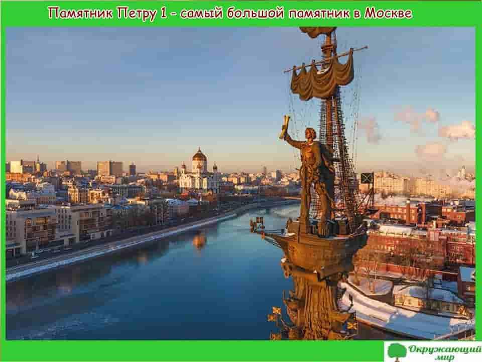 Памятник Петру 1 - самый большой памятник в Москве
