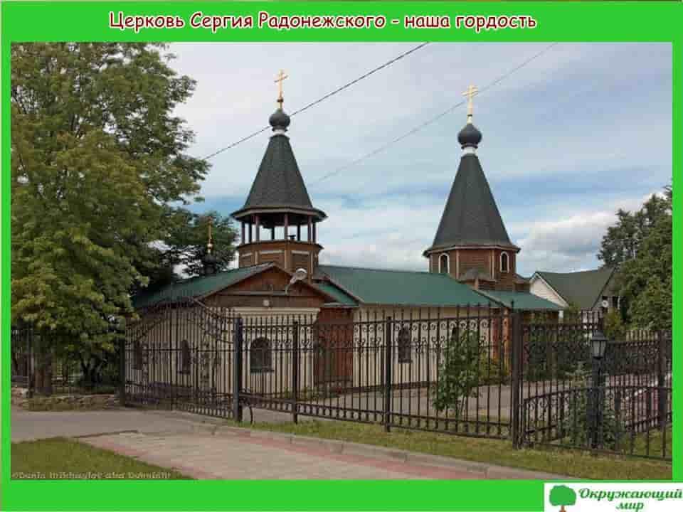 Окружающий мир 1 класс 1 часть. Проект «Моя малая Родина — Московская область» 8