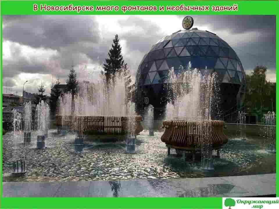 В Новосибирске много фонтанов и необычных зданий