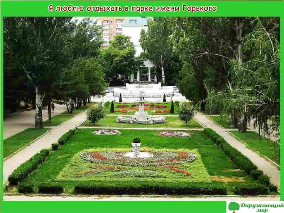 Я люблю отдыхать в парке имени Горького