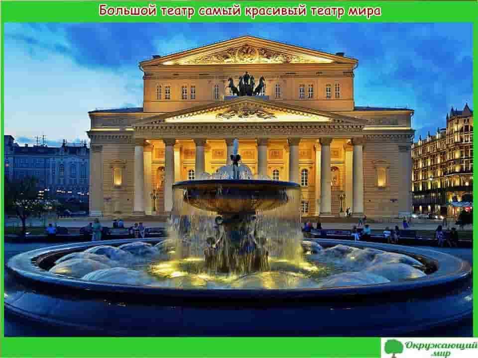 Большой театр самый красивый театр мира