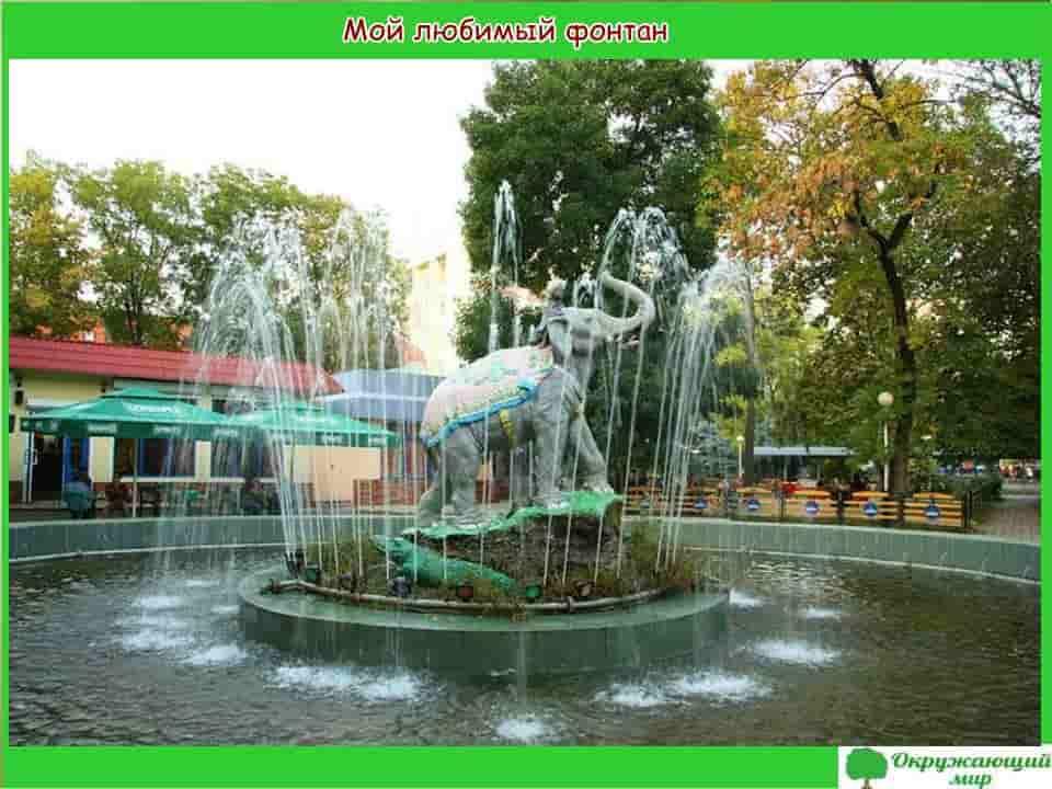 Мой любимый фонтан Краснодара