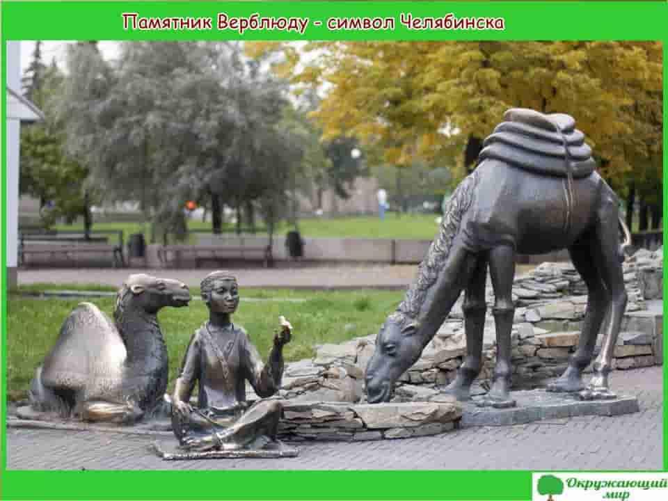 Памятник верблюду символ Челябинска