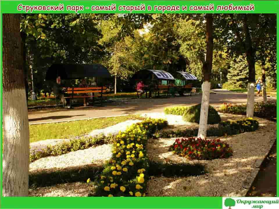 Струковский парк Самары