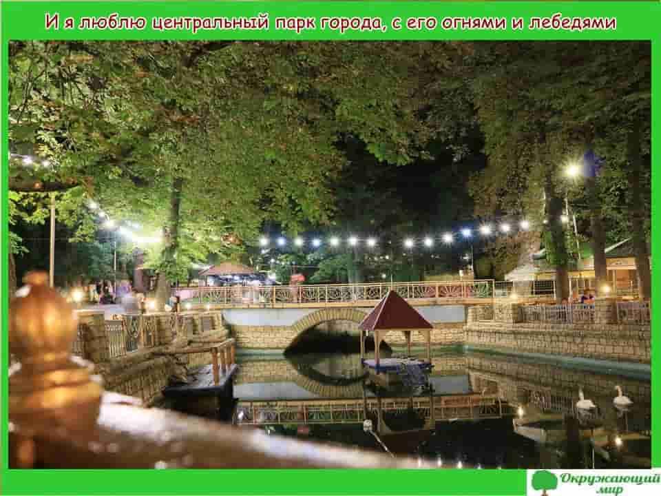 Центральный парк города Ставрополь
