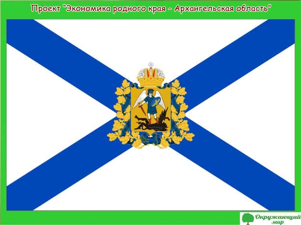 Проект Экономика Архангельской области