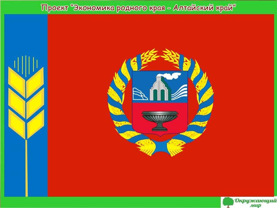 Проект экономика Алтайского края