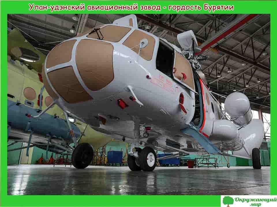 Авиационный завод гордость Бурятии