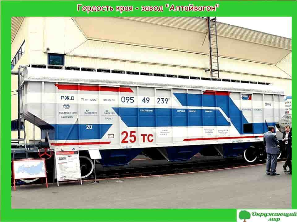 Гордость края завод Алтай вагон