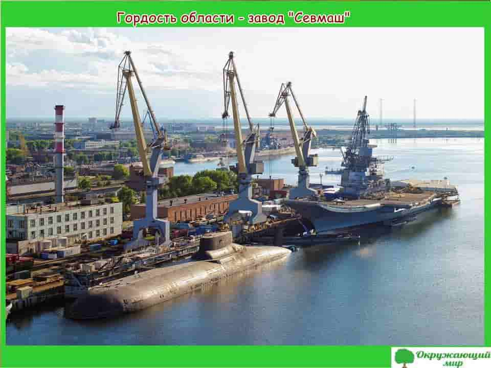 Гордость области завод Севмаш