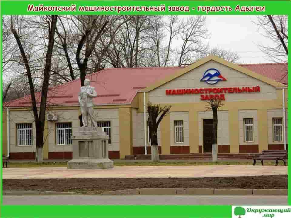 Майкопский машиностроительный завод гордость Адыгеи