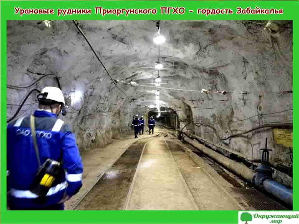 Урановые рудники Приаргунского ПГХО