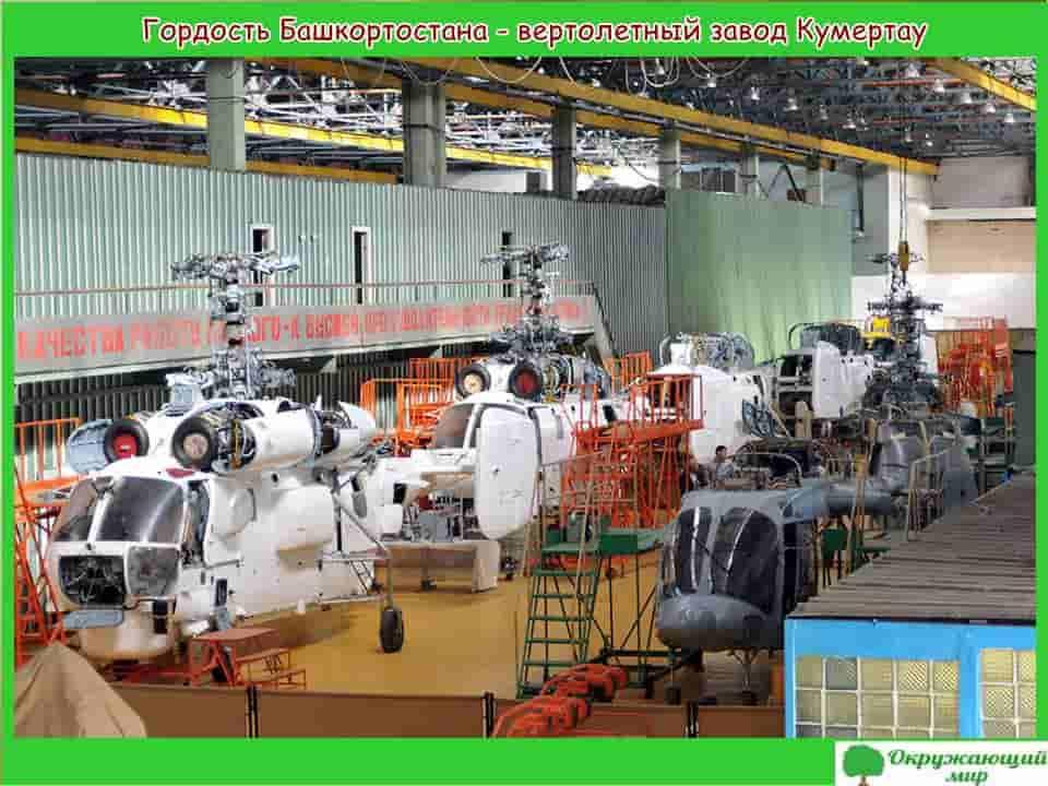Вертолётный завод