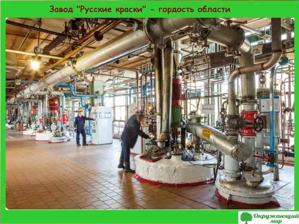 Завод русские краски в Ярославской области