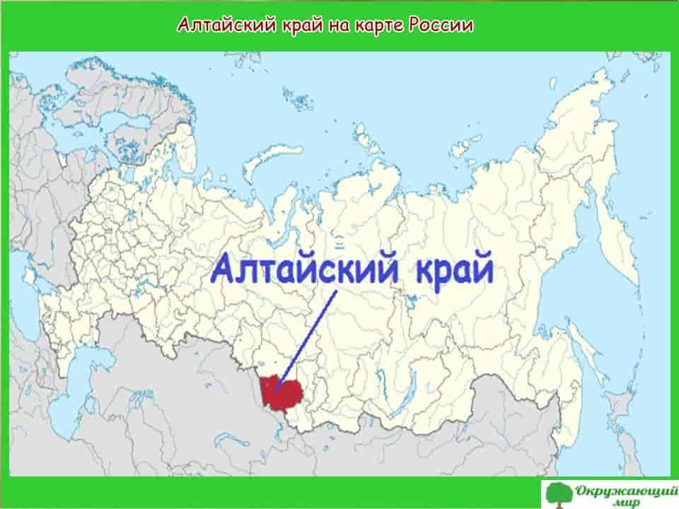 Алтайский край на карте России