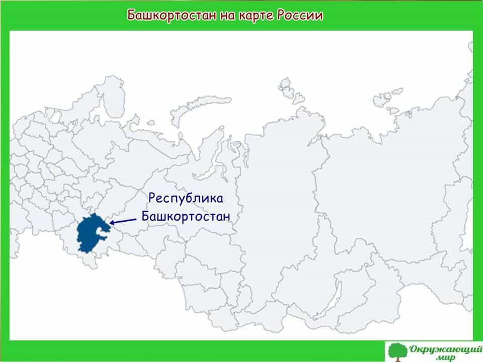 Башкортостан на карте России