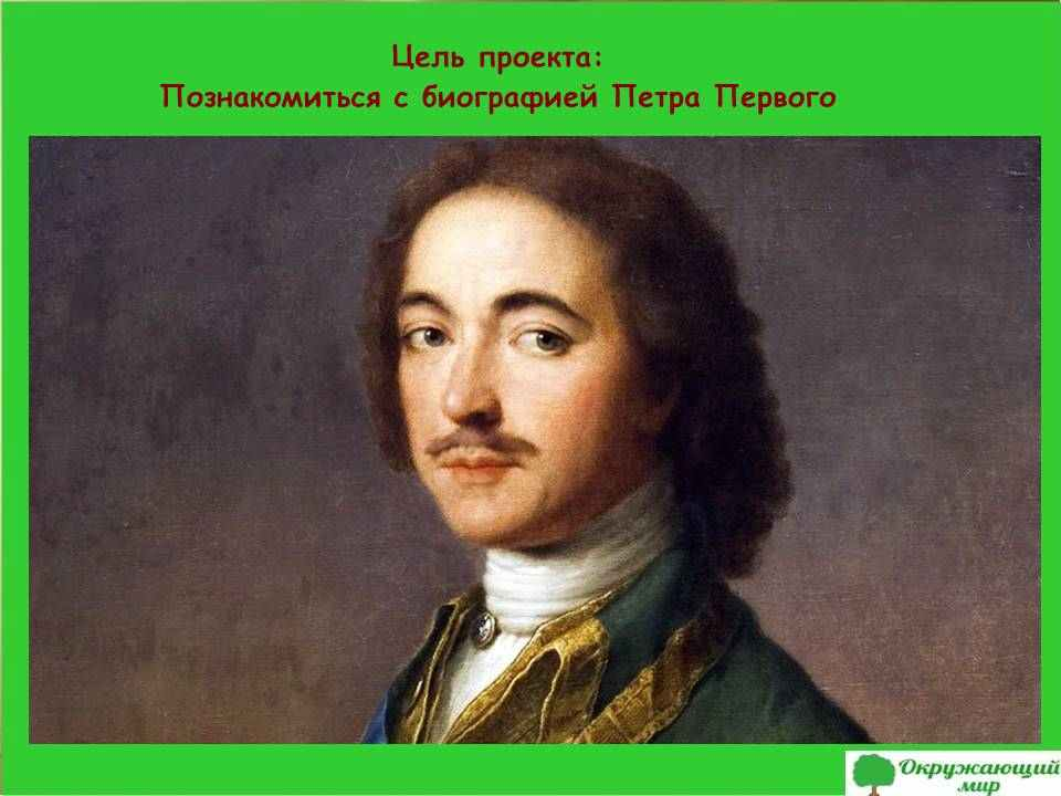 Цель проекта познакомится с биографией Петра Первого