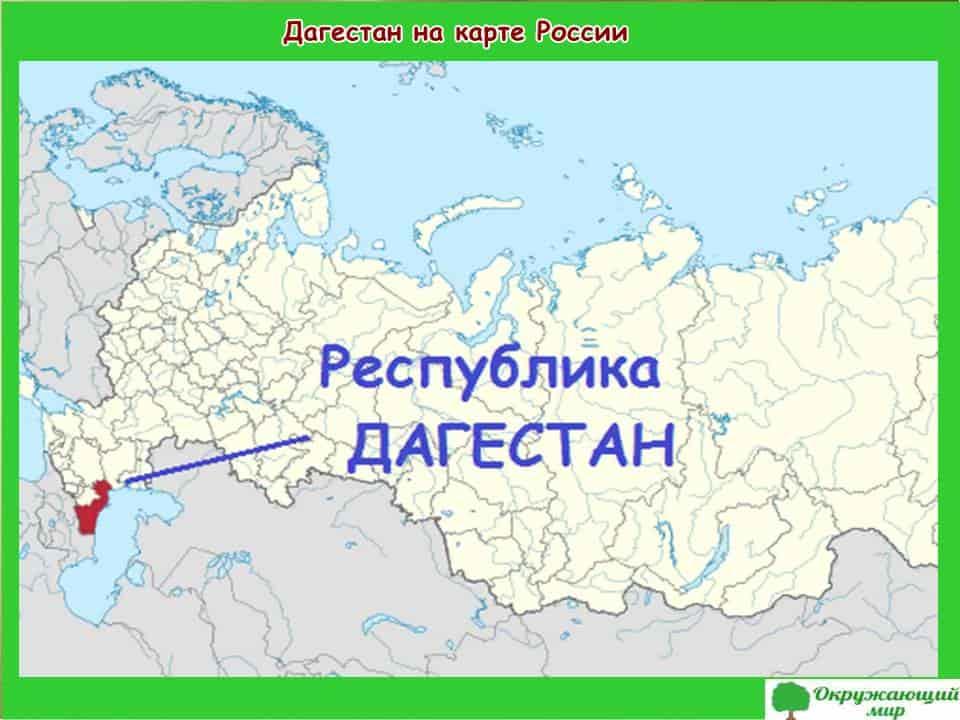 Дагестан на карте России