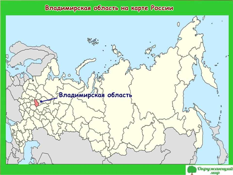 Владимирская область на карте России