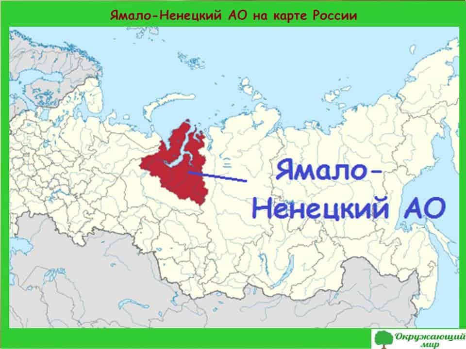 Ямало-Ненецкий АО на карте России