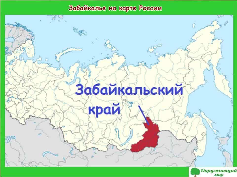 Забайкалье на карте России