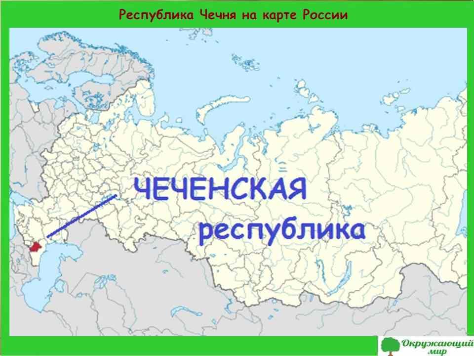 """Проект """"Экономика родного края. Чеченская республика"""""""