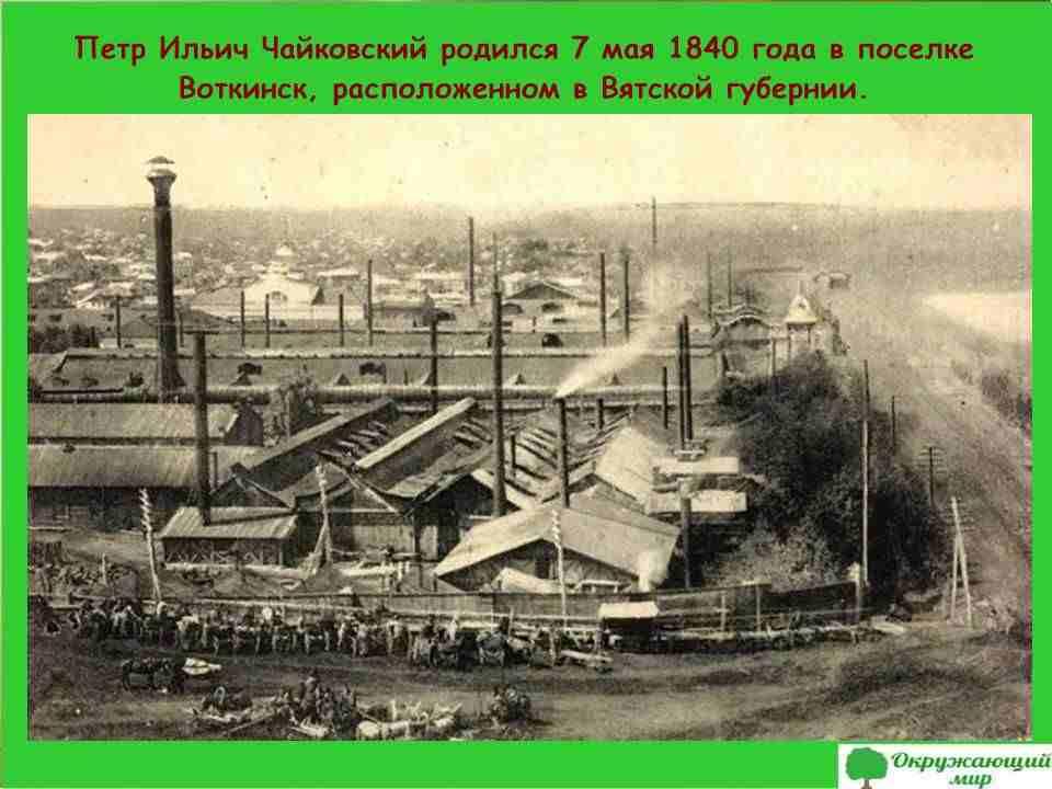 Дата рождения Чайковского