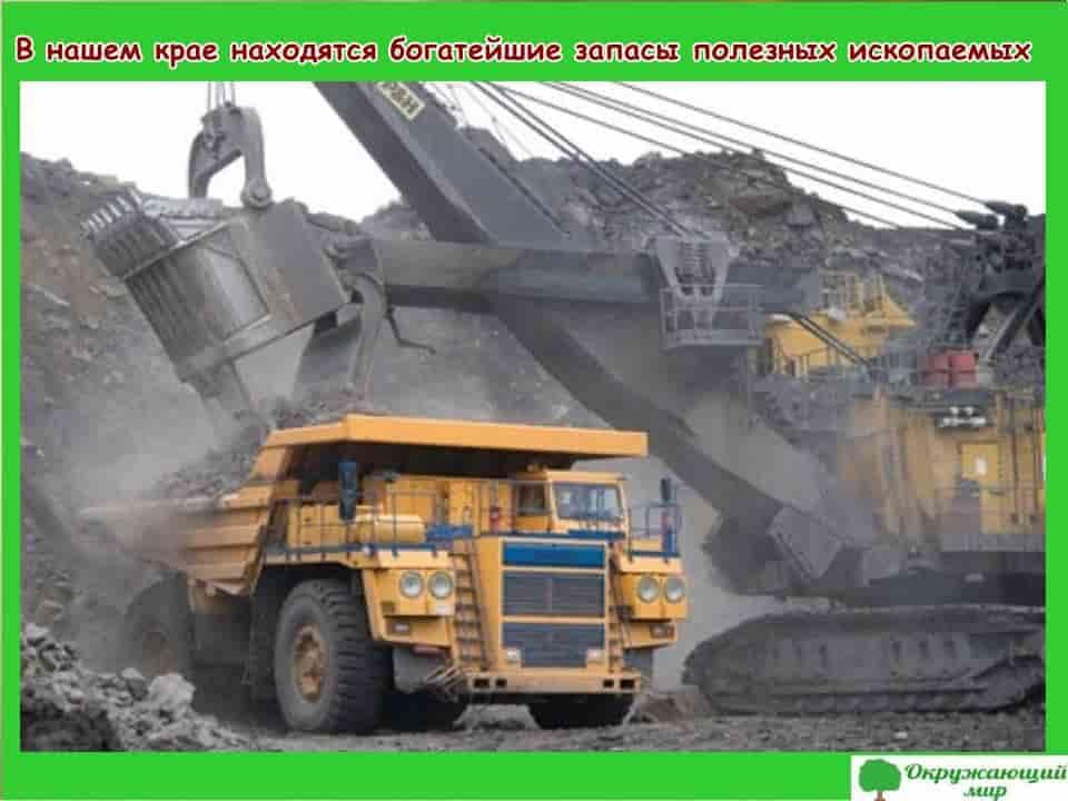 Запасы полезных ископаемых Забайкальского края