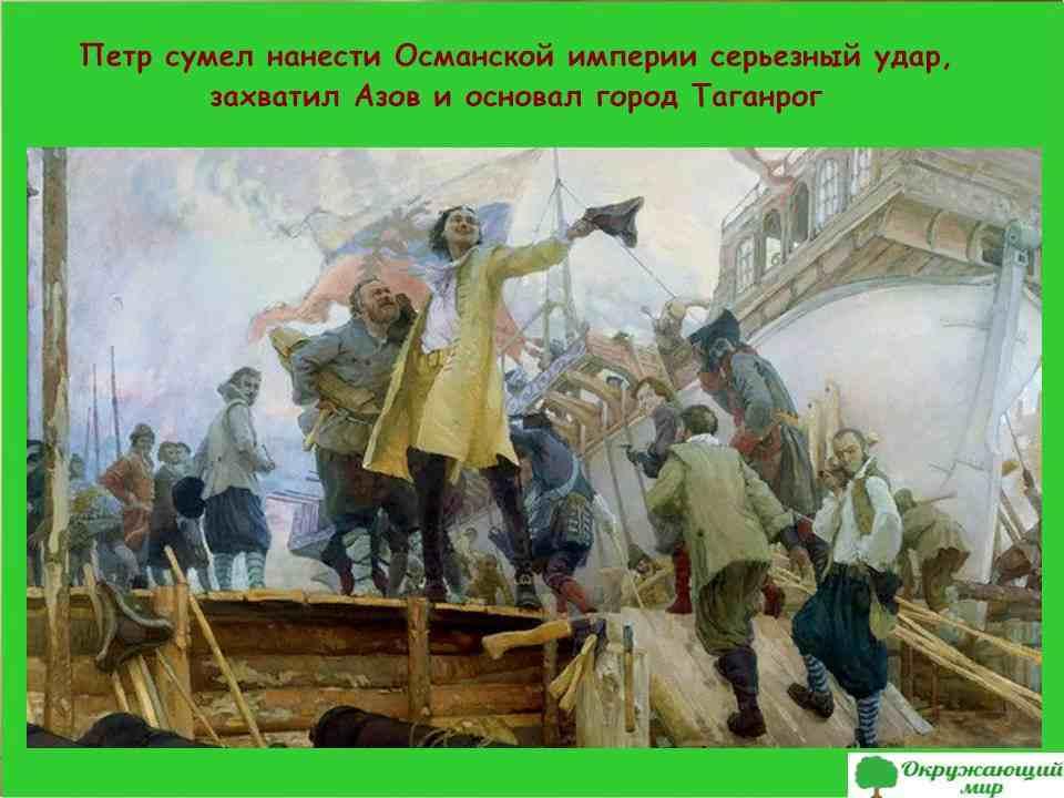 Победа над Османской империей