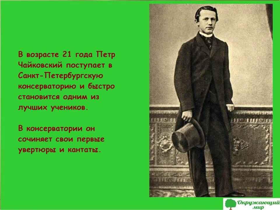 Поступление в Санкт-Петербуржскую консерваторию