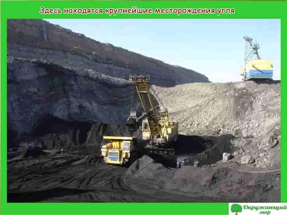 Здесь находятся крупнейшие месторождения угля