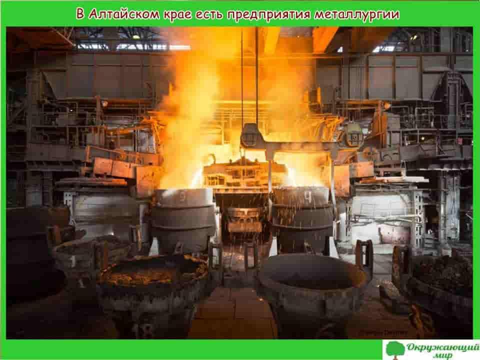 В Алтайском крае есть предприятия металлургии