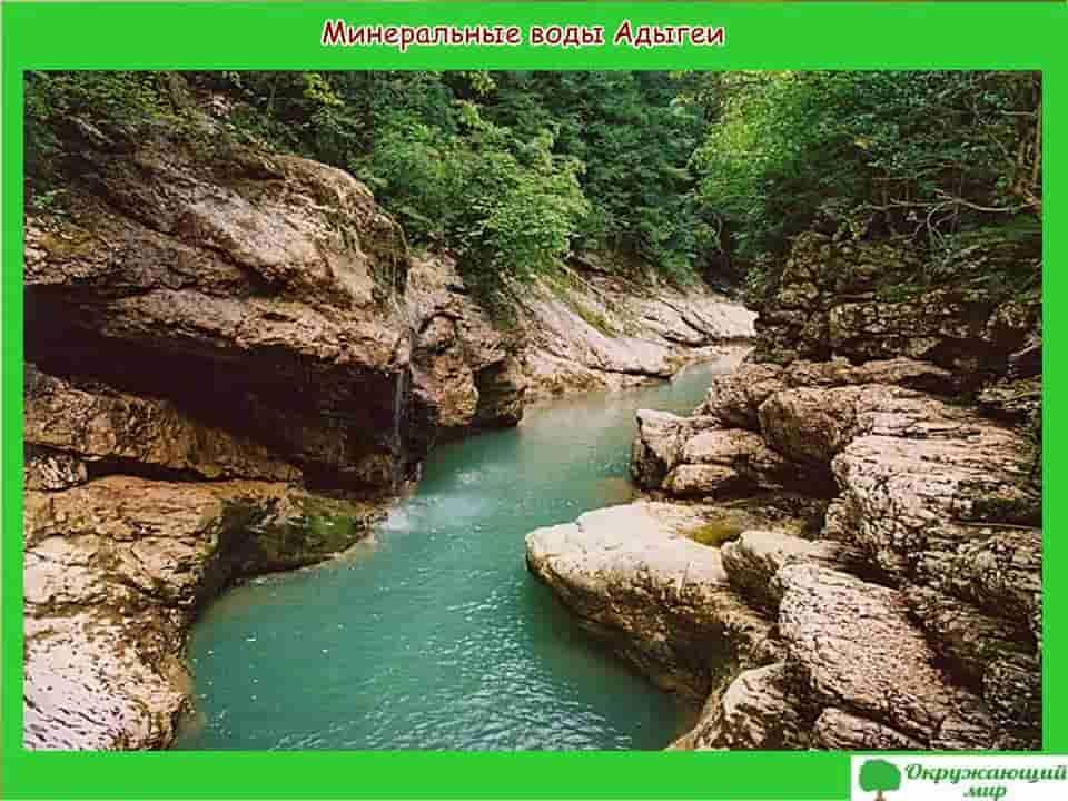 Минеральные воды Адыгеи