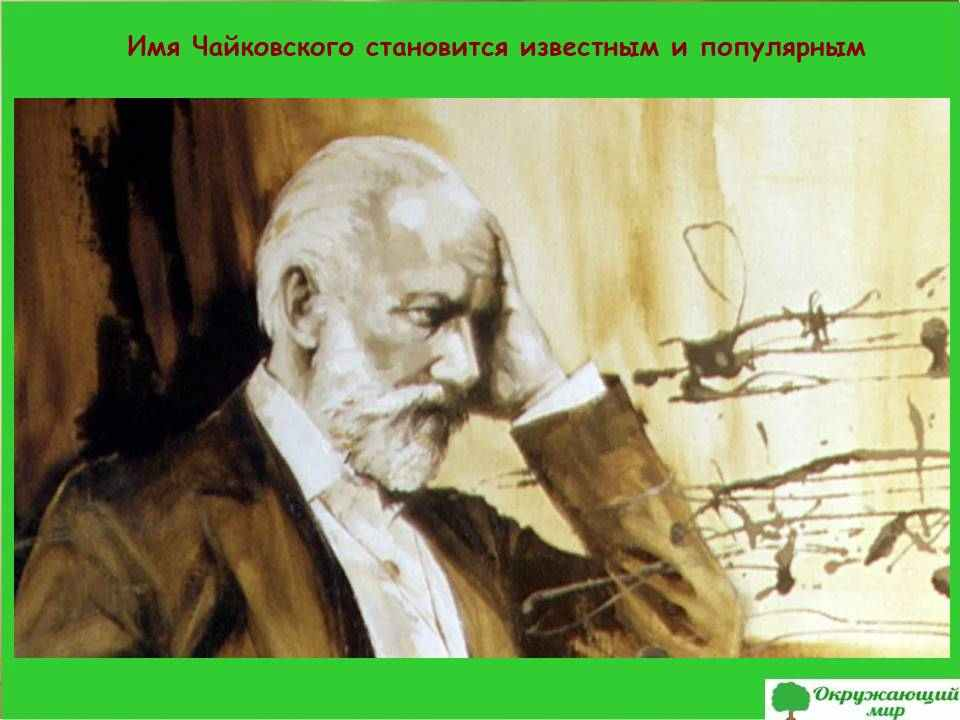 Популярный композитор Чайковский