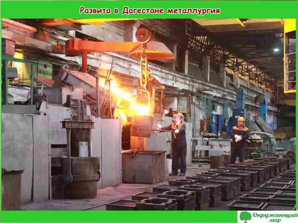 Развита в Дагестане металлургия