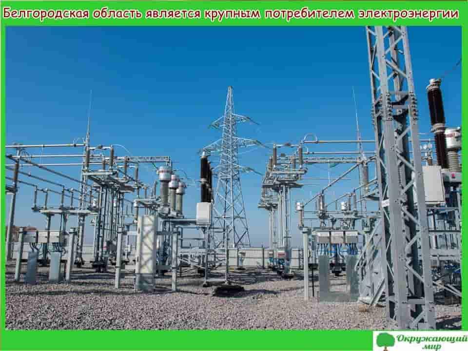 Белгородская область является крупным потребителем электроэнергии
