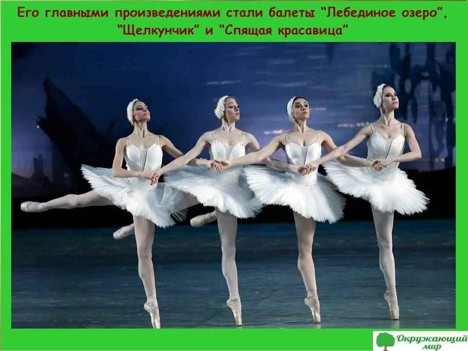 Главные произведения Чайковского