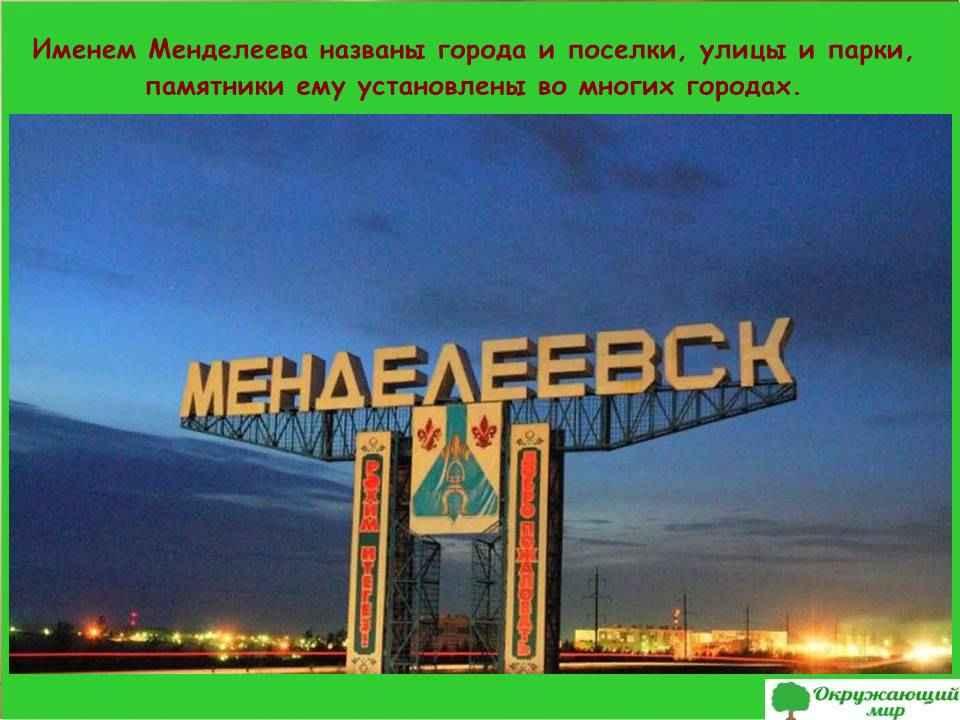 Город Менделеевск